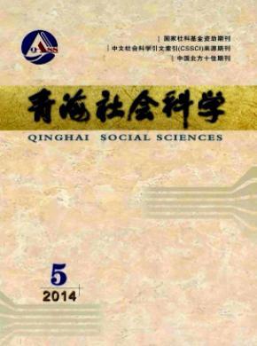 青海社會科學