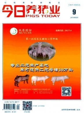 今日养猪业杂志社编辑部