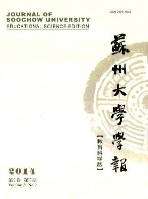 蘇州大學學報(教育科學版)
