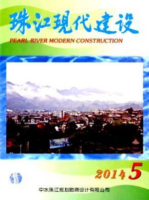 珠江現代建設