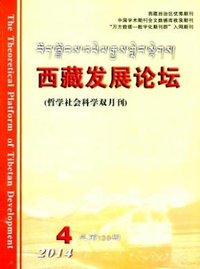西藏發展論壇