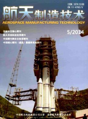 航天制造技術