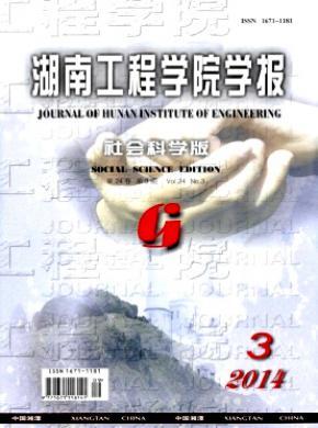 湖南工程學院學報(社會科學版)