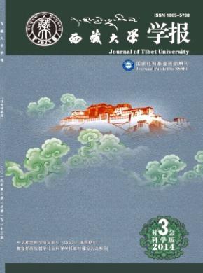 西藏大學學報(社會科學版)