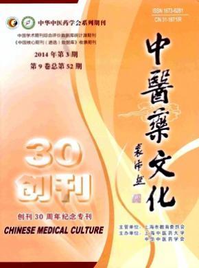 中醫藥文化