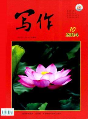 寫作(上旬刊)