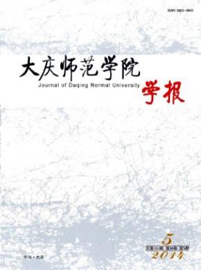 大慶師范學院學報