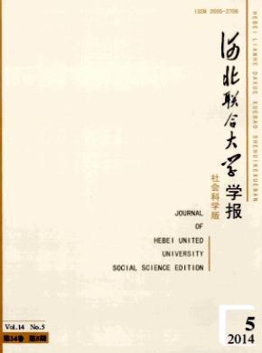 河北聯合大學學報(社會科學版)