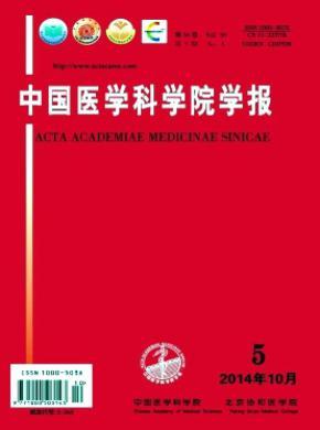 中國醫學科學院學報