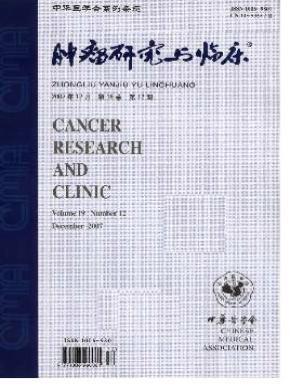 腫瘤研究與臨床
