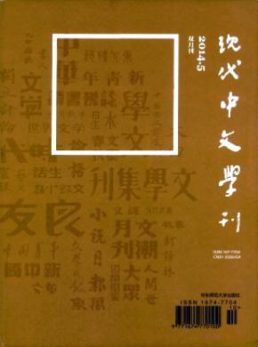 現代中文學刊