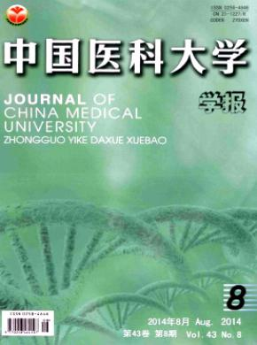中國醫科大學學報