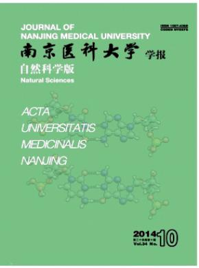 南京医科大学学报(自然科