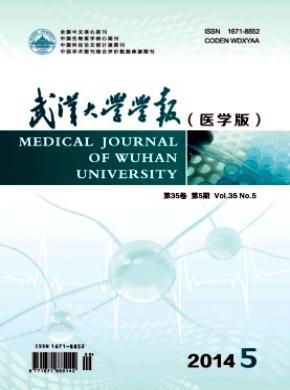武漢大學學報(醫學版)