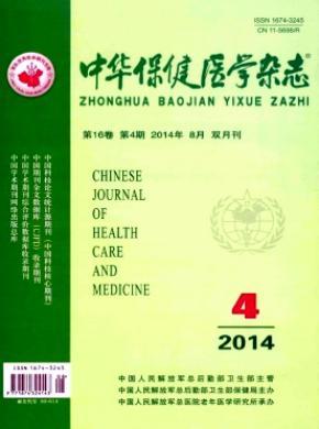 中華保健醫學