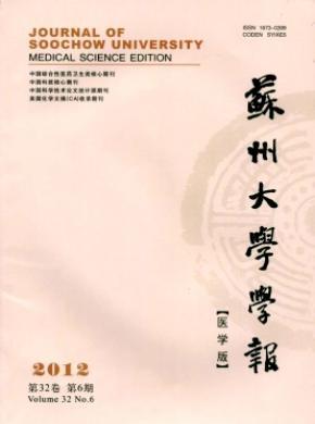 蘇州大學學報(醫學版)