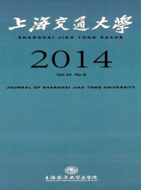 上海交通大學學報(醫學版)