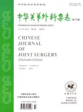 中華關節外科(電子版)