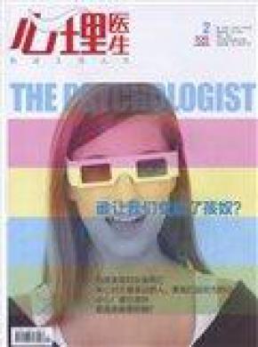 心理醫生雜志是正規刊物嗎