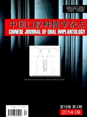 中國口腔種植學
