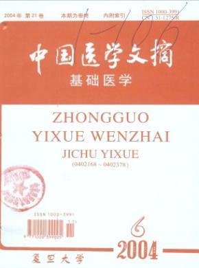 中國醫學文摘(基礎醫學)