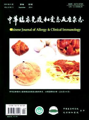 中華臨床免疫和變態反應