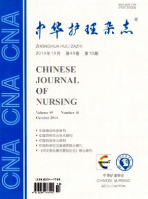 中華護理期刊投稿要求