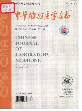 中華檢驗醫學
