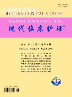 現代臨床護理