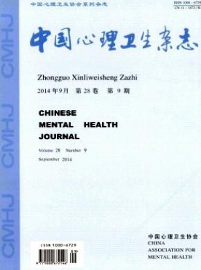 中國心理衛生