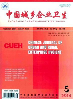 中國城鄉企業衛生