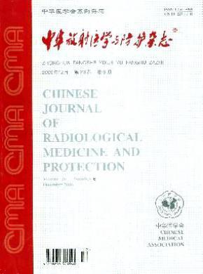 中華放射醫學與防護