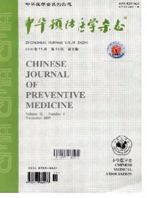 中華預防醫學