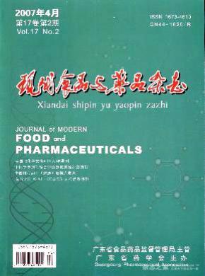 現代食品與藥品