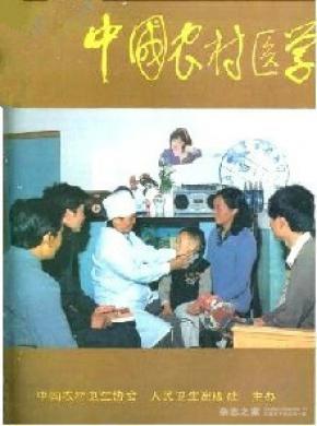中國農村醫學