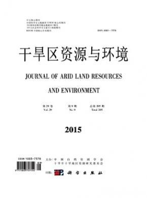 干旱區資源與環境