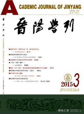 晉陽學刊是南大核心嗎