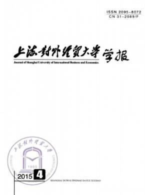 上海對外經貿大學學報