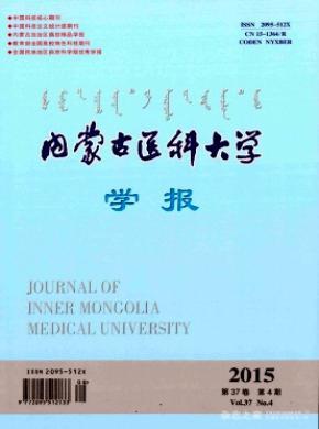內蒙古醫科大學報