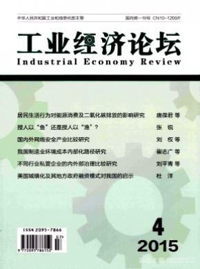工業經濟論壇