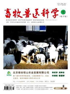 畜牧獸醫科學