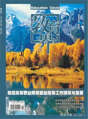廣西省級教育刊物推薦二:教育界雜志