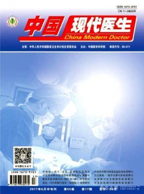 中國現代醫生