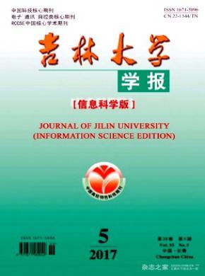 吉林大學學報(信息科學版)