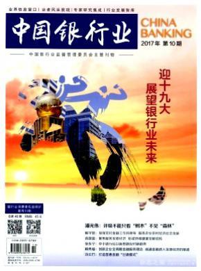 中國銀行業